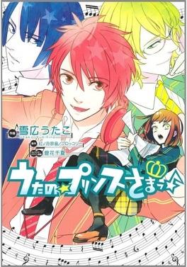 Couverture du livre : Uta no Prince-sama