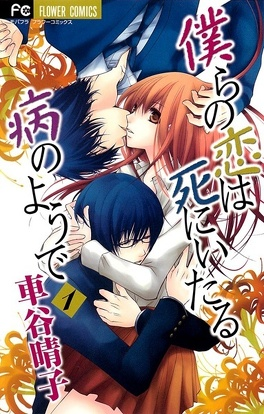 Couverture du livre : Bokura No Koi Wa Shi Ni Itaru Yamai No You De, Tome 1