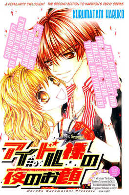 Couverture du livre : Idol-sama no Yoru no Okao