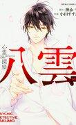 Psychic Detective Yakumo, tome 14