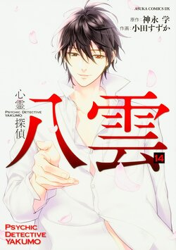Couverture de Psychic Detective Yakumo, tome 14