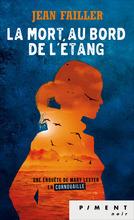 Couverture du livre : Une enquête de Mary Lester, tome 3 : La Mort au bord de l'étang