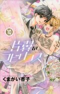 Katayoku no Labyrinth, tome 10