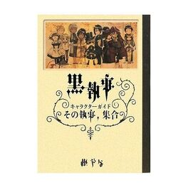 Couverture du livre : Black Butler - Character Guide