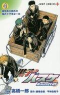 Kuroko's Basket Replace Plus, tome 4