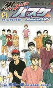 Kuroko's Basket Replace Plus, tome 2