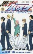 Kuroko's Basket Replace Plus, tome 5