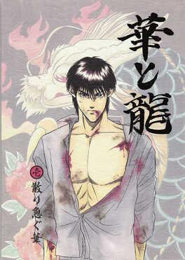 Couverture du livre : Hana to Ryuu, Tome 1
