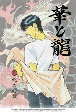 Couverture du livre : Hana to Ryuu, Tome 3