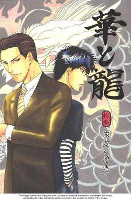 Couverture du livre : Hana to Ryuu, Tome 4