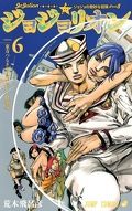 Jojo's Bizarre Adventure - Jojolion, tome 6