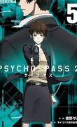 Psycho-Pass saison 2, tome 5