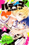 Buddy Go! (tome 3)