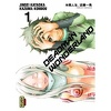 Deadman wonderland, Tome 1