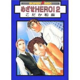 Couverture du livre : Mezase Hero! Tome 2
