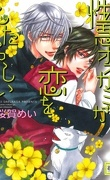 Tendre voyou, tome 13