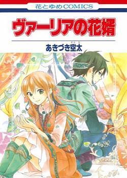 Couverture du livre : Ginsekai No Shoumei