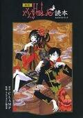 Shinpan xxxHoLic Dokuhon Official Guide Book tome 1