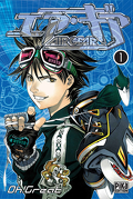 Air Gear, Tome 1