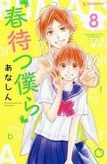 Haru Matsu Bokura tome 8