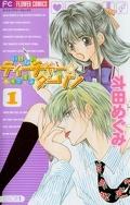 Ikenai Teacher Iketeru Darling, Tome 1
